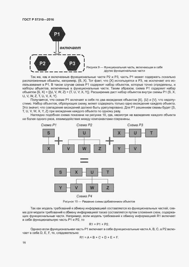ГОСТ Р 57310-2016. Страница 20