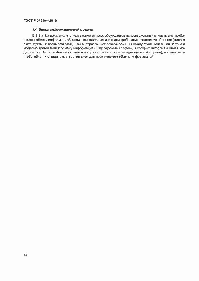 ГОСТ Р 57310-2016. Страница 22