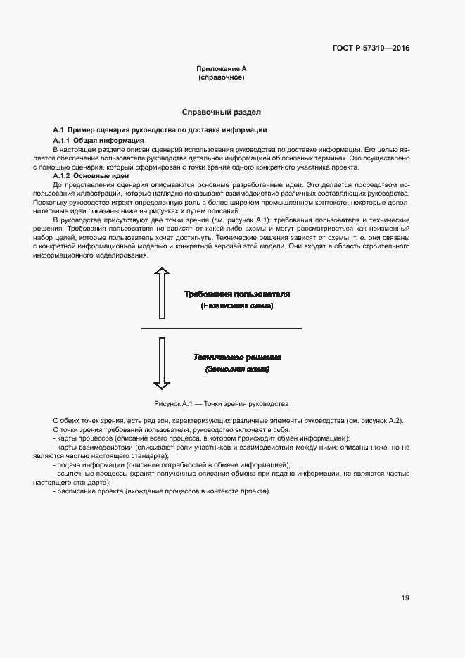 ГОСТ Р 57310-2016. Страница 23