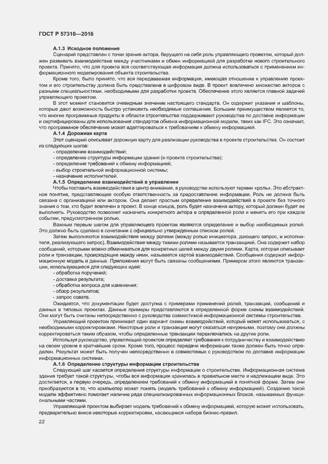 ГОСТ Р 57310-2016. Страница 26