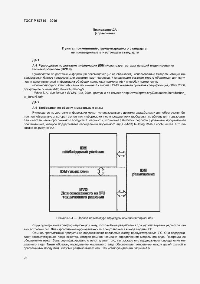 ГОСТ Р 57310-2016. Страница 30