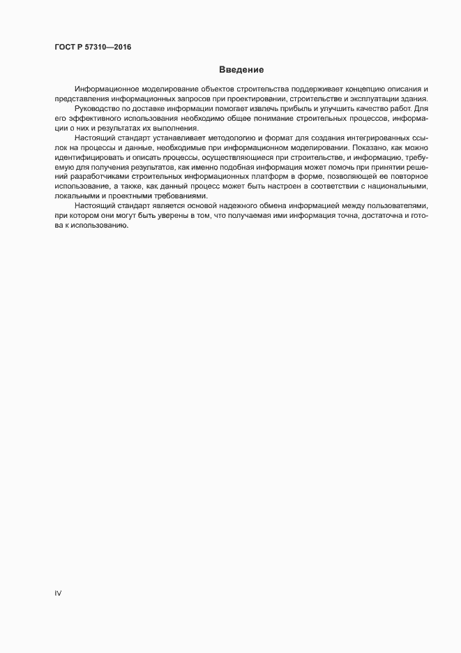 ГОСТ Р 57310-2016. Страница 4