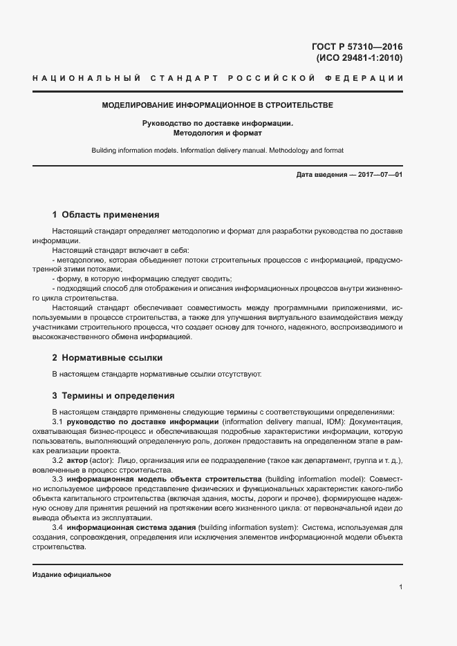 ГОСТ Р 57310-2016. Страница 5