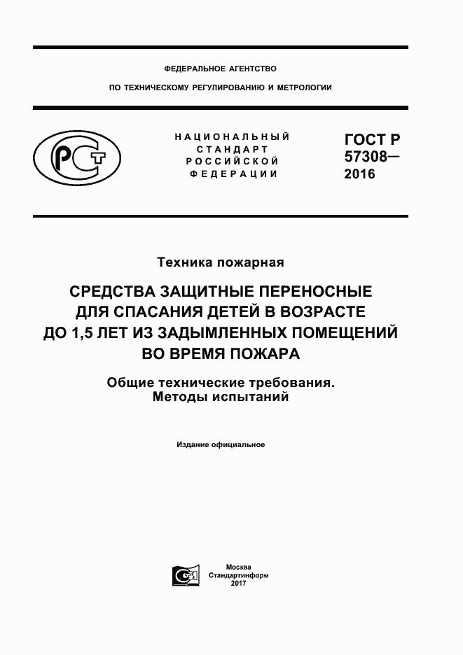 ГОСТ Р 57308-2016. Страница 1