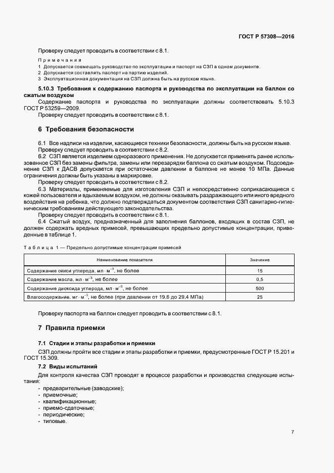 ГОСТ Р 57308-2016. Страница 11