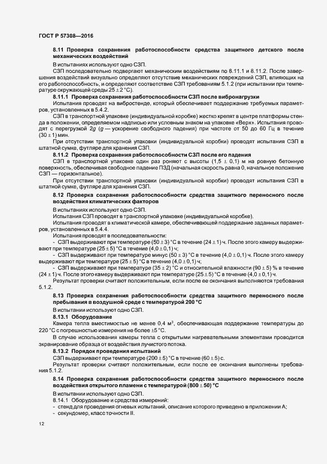 ГОСТ Р 57308-2016. Страница 16