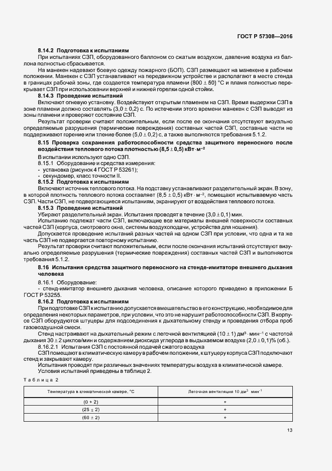 ГОСТ Р 57308-2016. Страница 17