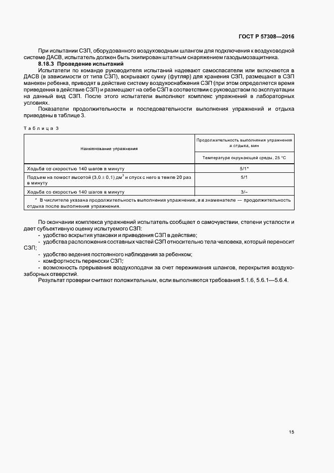 ГОСТ Р 57308-2016. Страница 19
