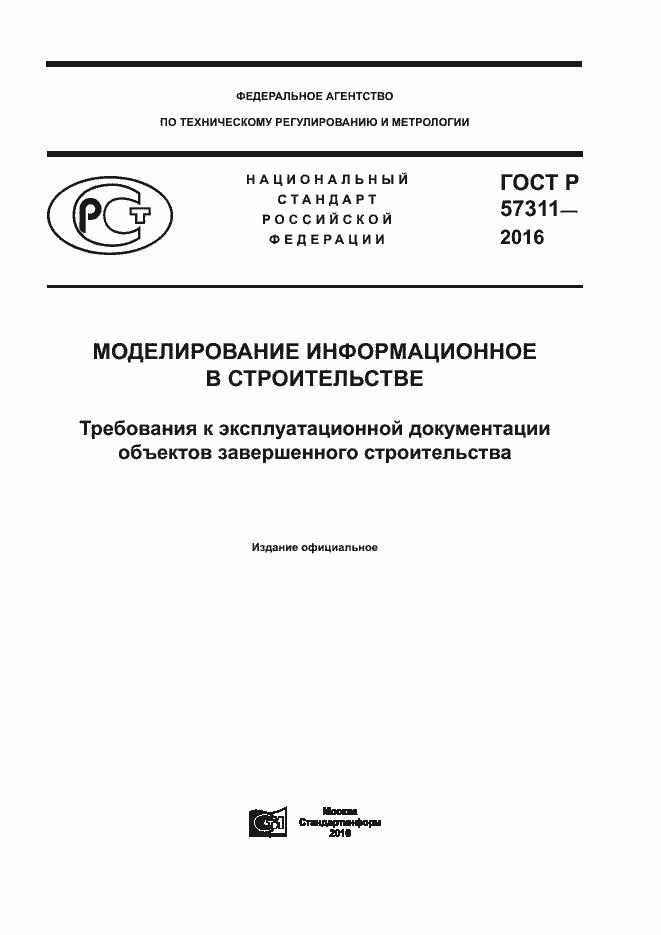 ГОСТ Р 57311-2016. Страница 1