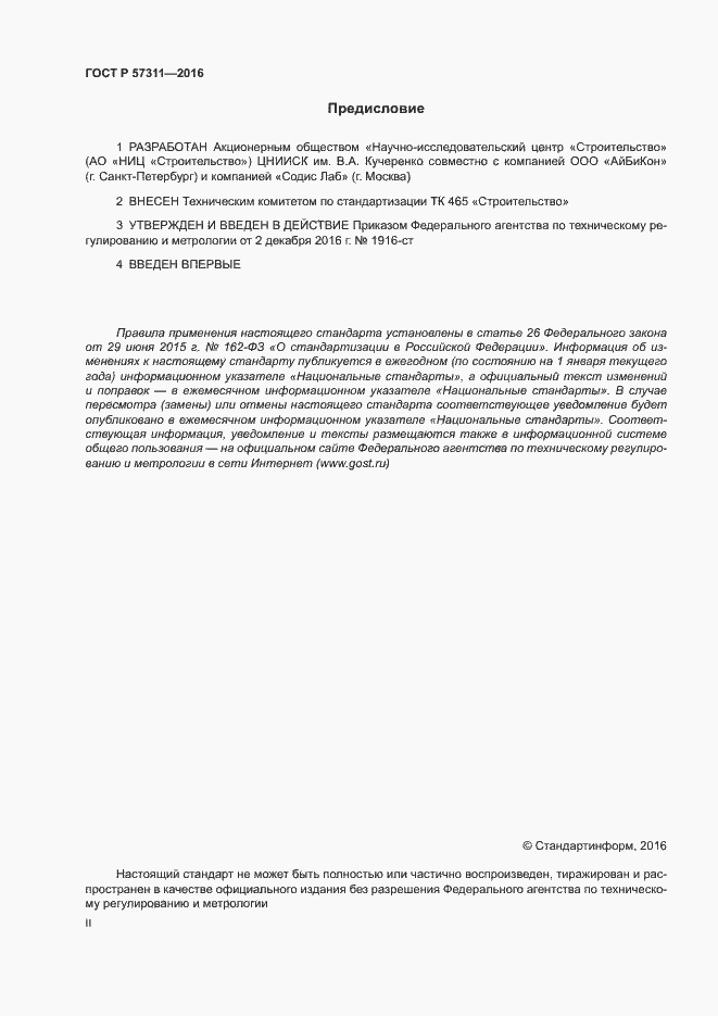 ГОСТ Р 57311-2016. Страница 2