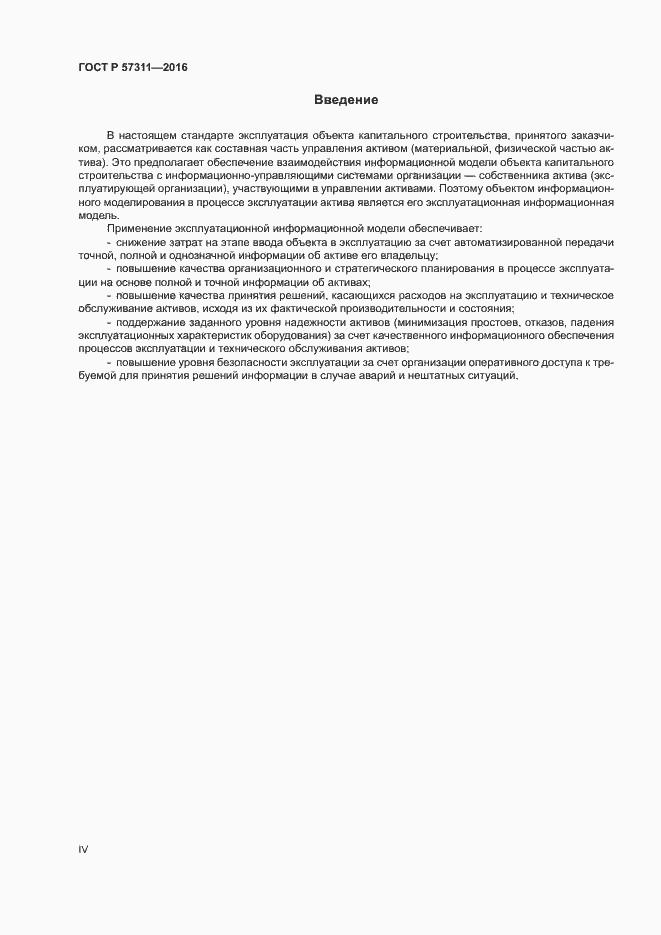 ГОСТ Р 57311-2016. Страница 4
