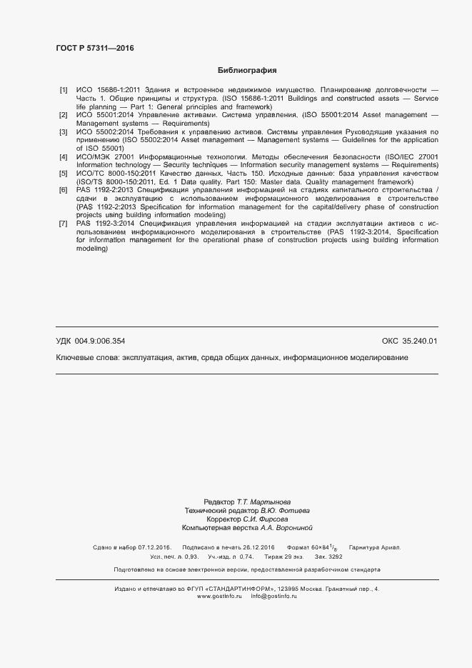 ГОСТ Р 57311-2016. Страница 8