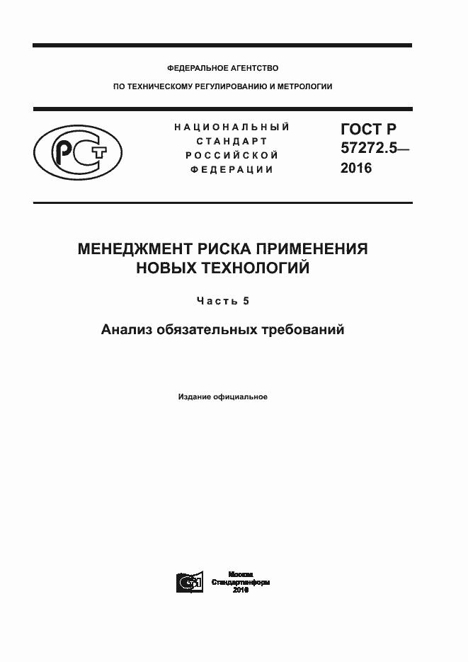 ГОСТ Р 57272.5-2016. Страница 1