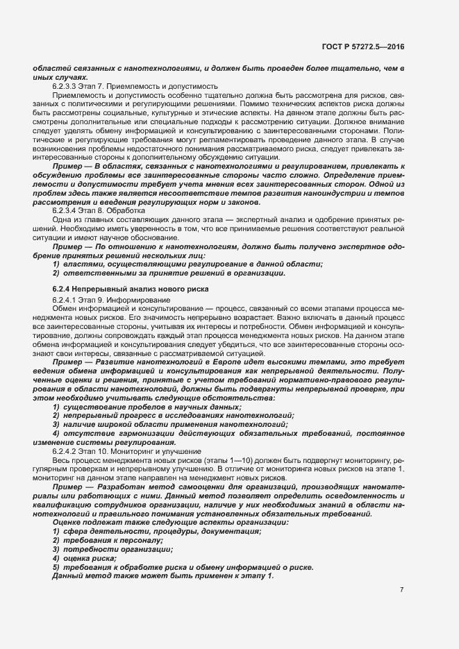 ГОСТ Р 57272.5-2016. Страница 11