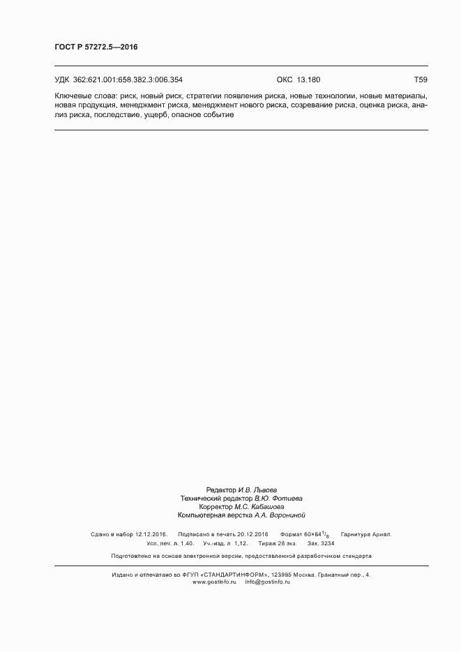 ГОСТ Р 57272.5-2016. Страница 12