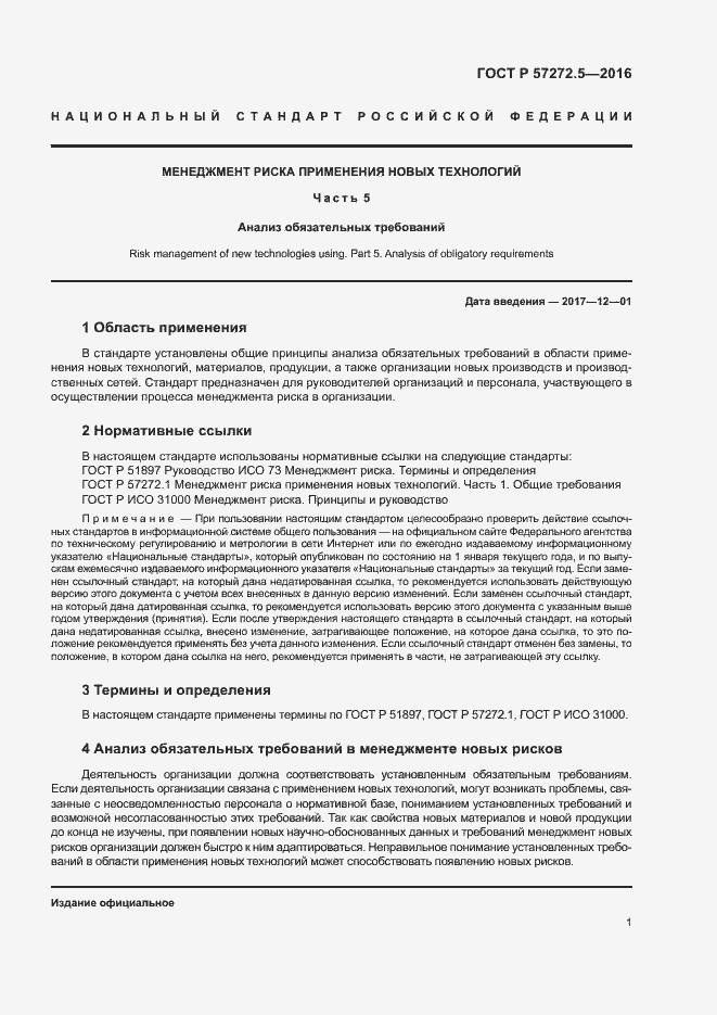 ГОСТ Р 57272.5-2016. Страница 5