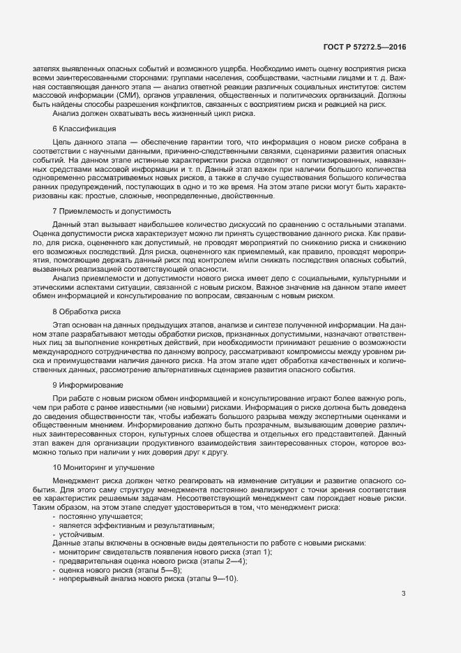 ГОСТ Р 57272.5-2016. Страница 7