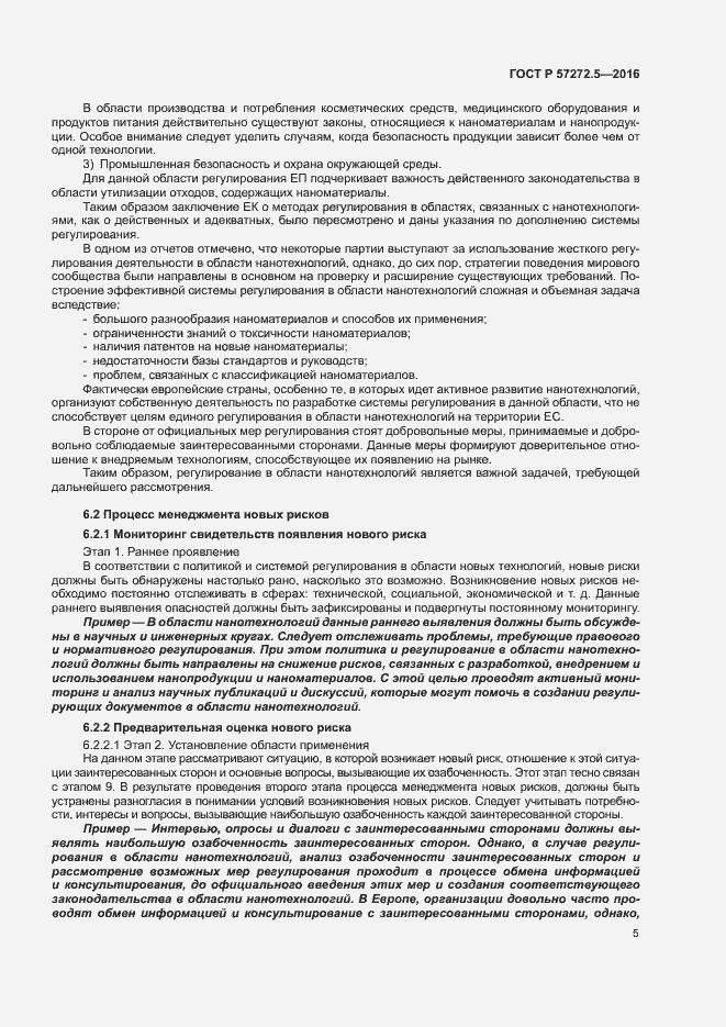 ГОСТ Р 57272.5-2016. Страница 9