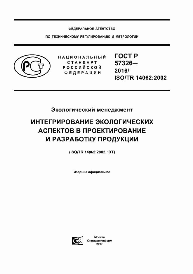 ГОСТ Р 57326-2016. Страница 1