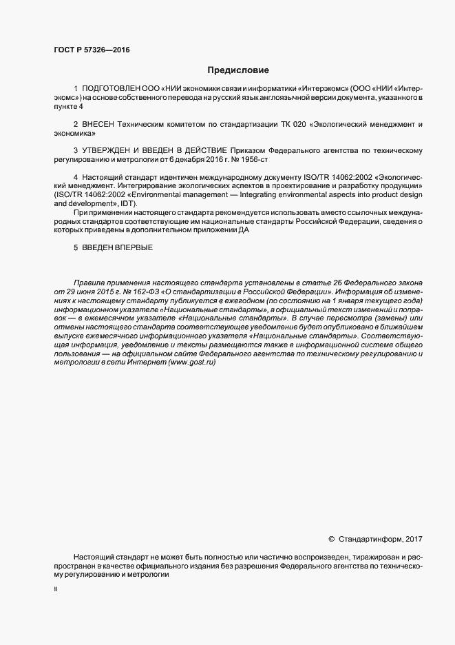 ГОСТ Р 57326-2016. Страница 2