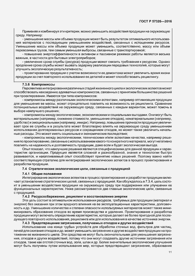 ГОСТ Р 57326-2016. Страница 15