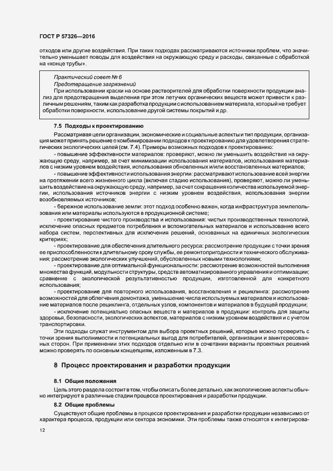 ГОСТ Р 57326-2016. Страница 16