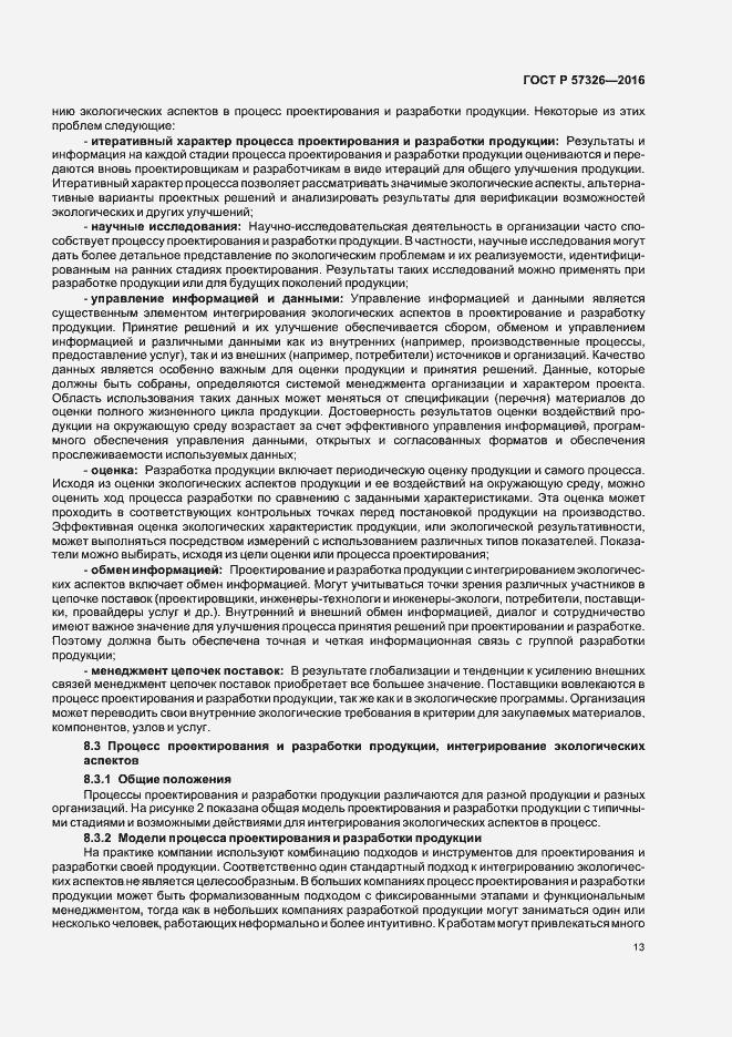 ГОСТ Р 57326-2016. Страница 17