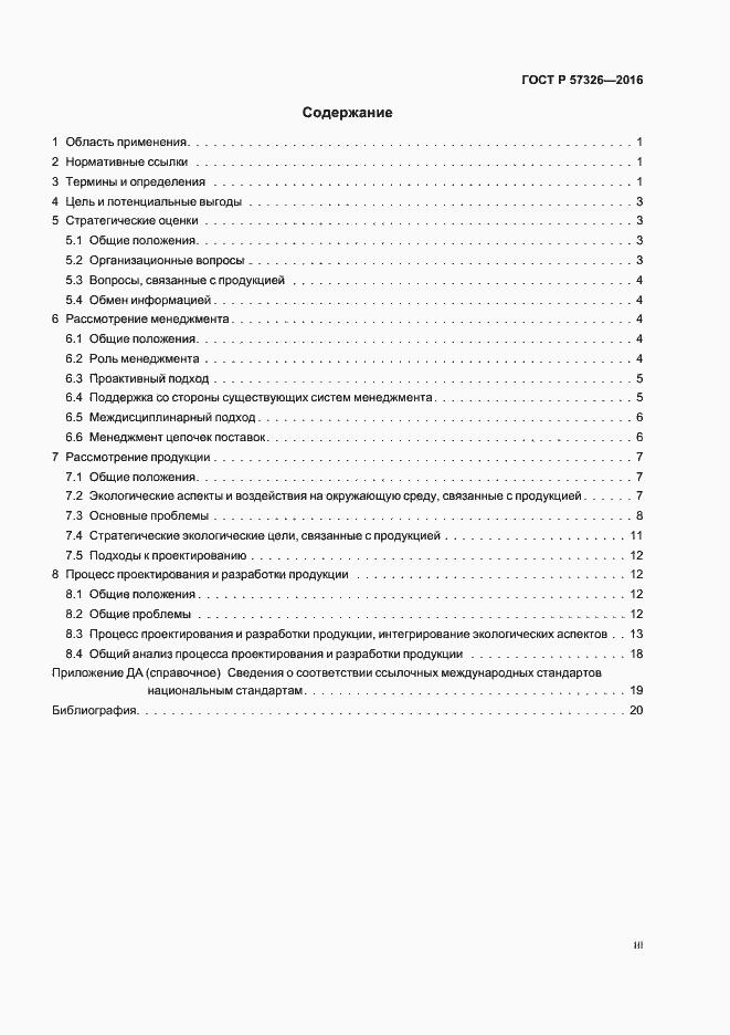 ГОСТ Р 57326-2016. Страница 3