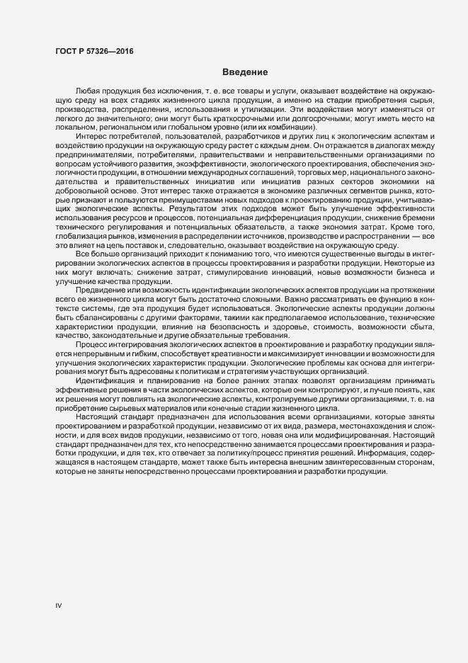 ГОСТ Р 57326-2016. Страница 4