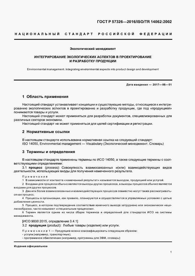 ГОСТ Р 57326-2016. Страница 5