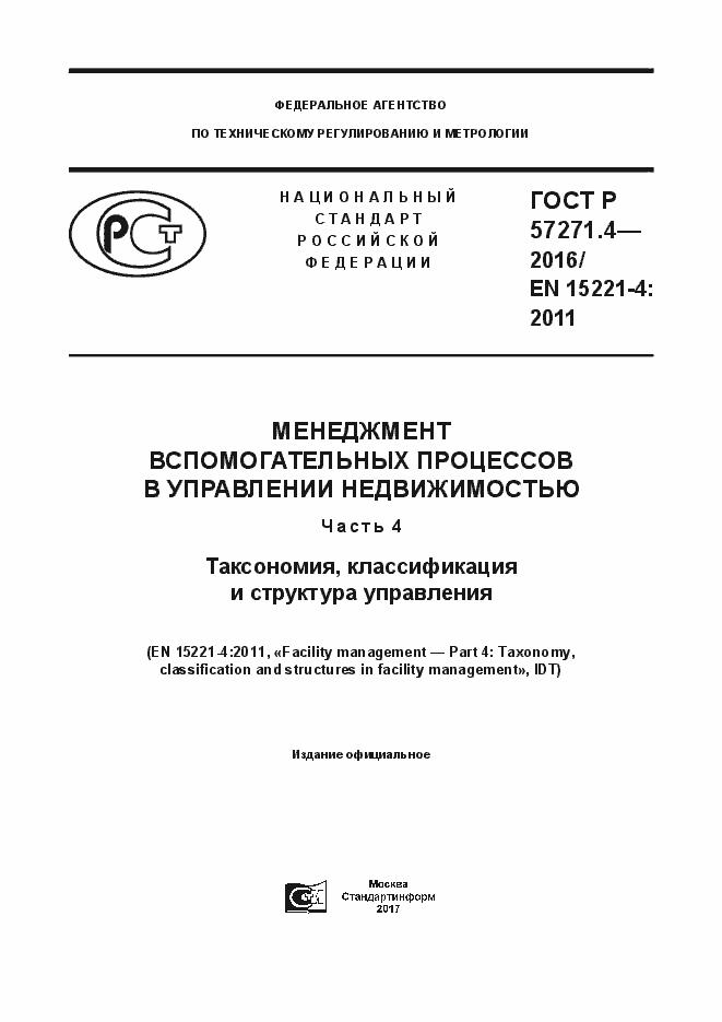 ГОСТ Р 57271.4-2016. Страница 1