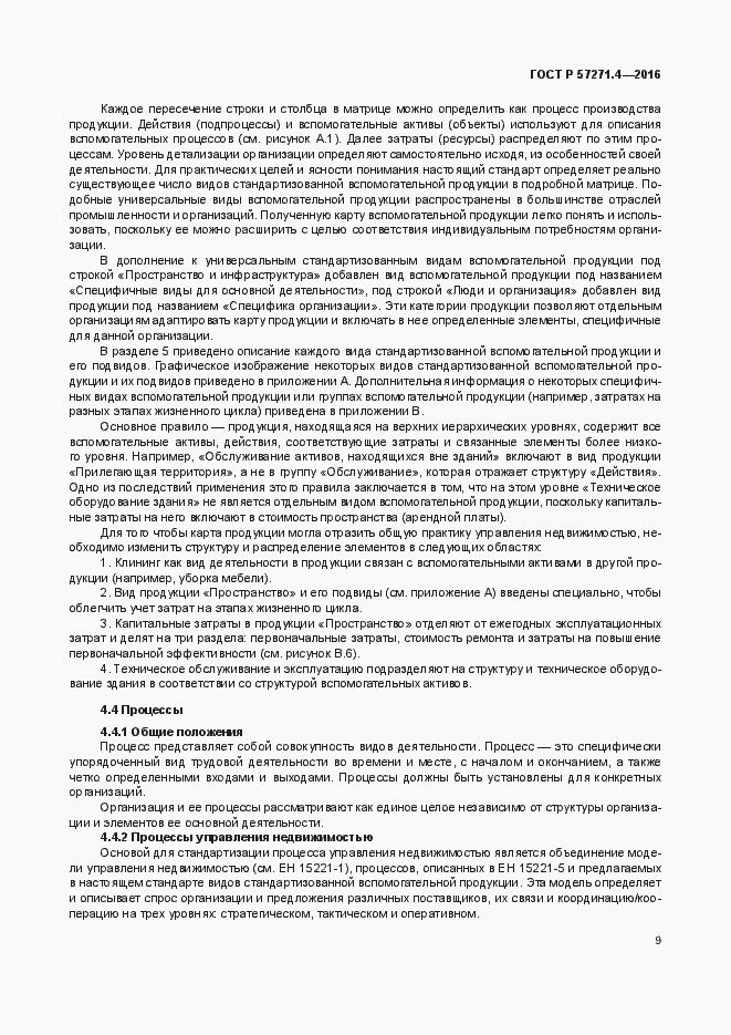 ГОСТ Р 57271.4-2016. Страница 13
