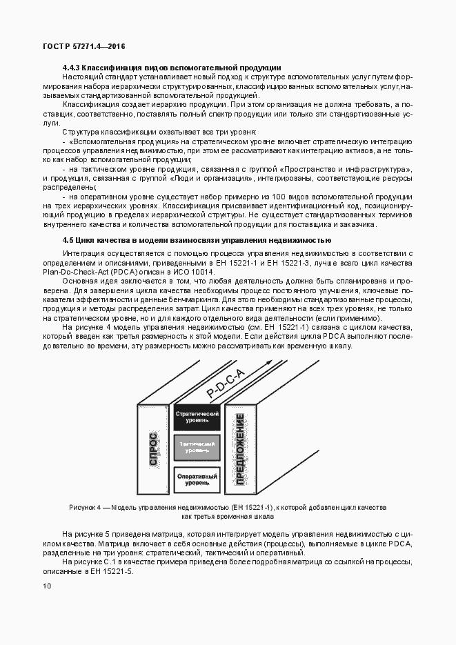 ГОСТ Р 57271.4-2016. Страница 14