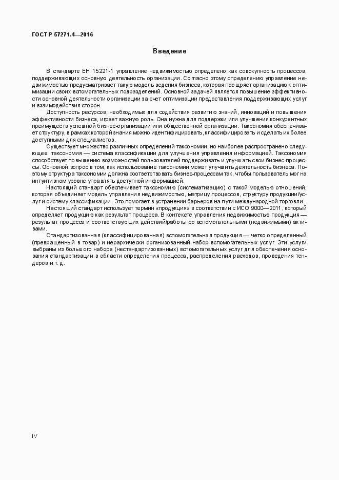 ГОСТ Р 57271.4-2016. Страница 4
