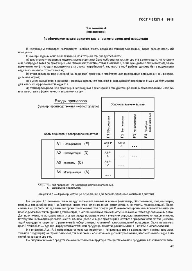 ГОСТ Р 57271.4-2016. Страница 51