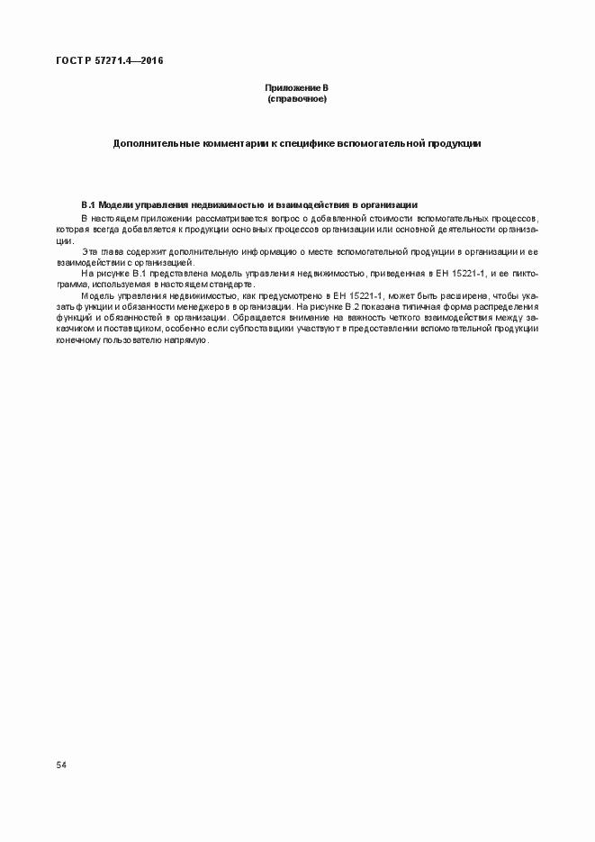 ГОСТ Р 57271.4-2016. Страница 58