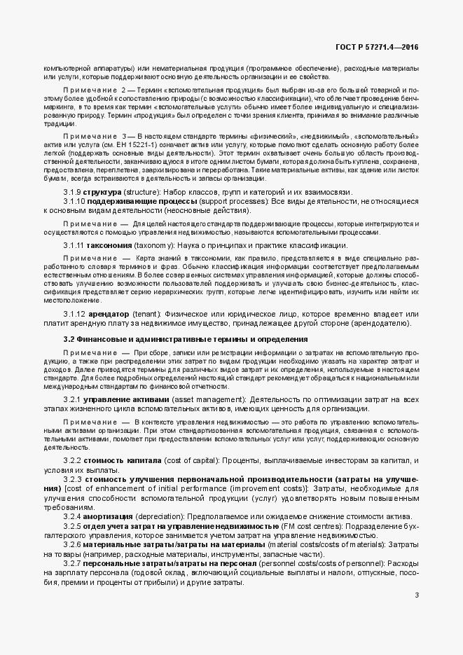 ГОСТ Р 57271.4-2016. Страница 7
