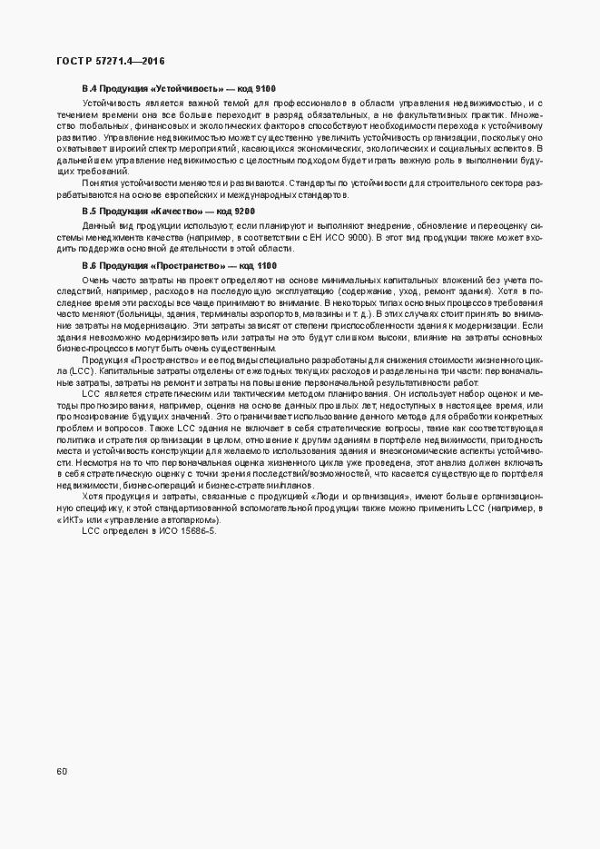 ГОСТ Р 57271.4-2016. Страница 64