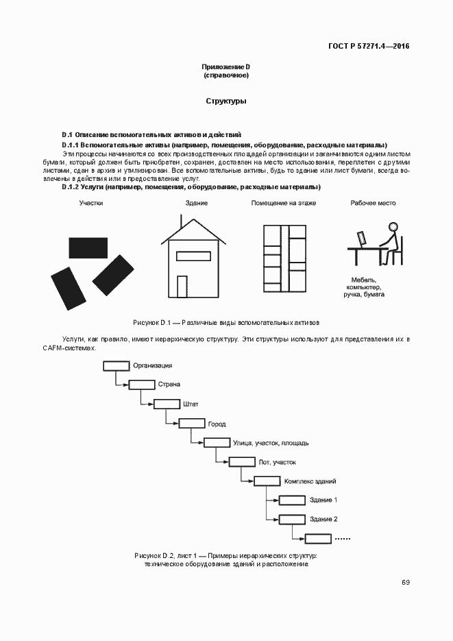 ГОСТ Р 57271.4-2016. Страница 73