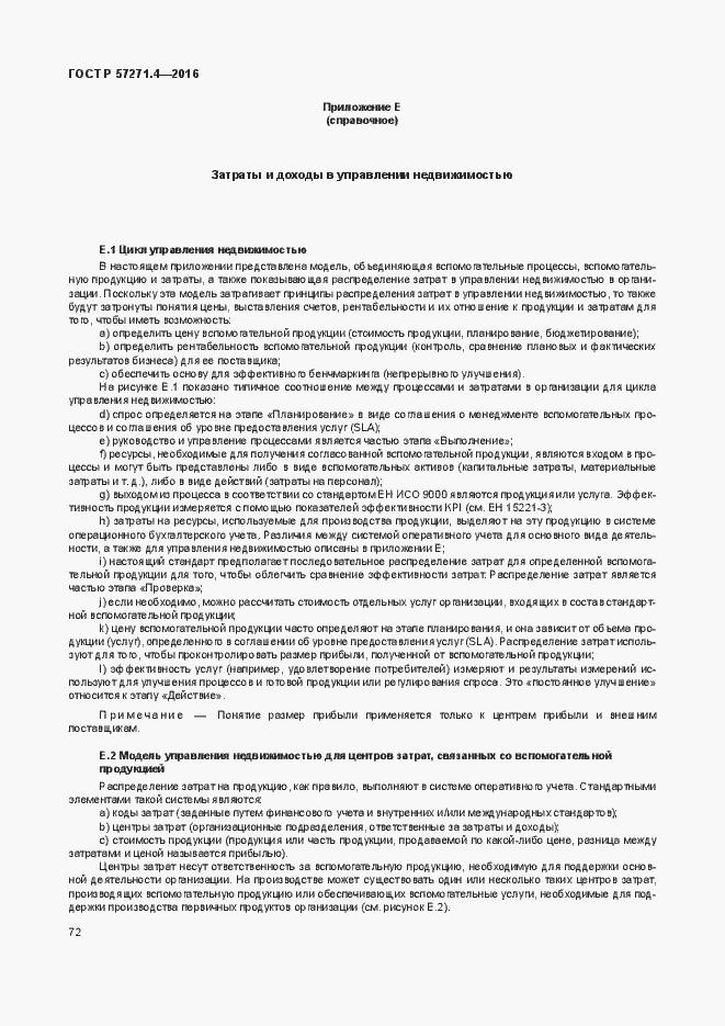 ГОСТ Р 57271.4-2016. Страница 76