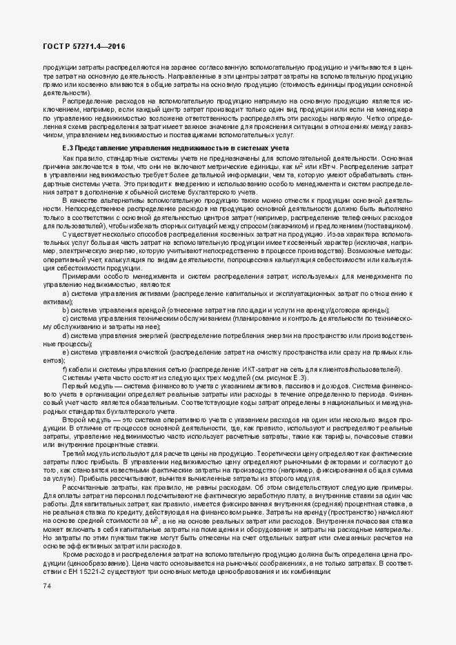 ГОСТ Р 57271.4-2016. Страница 78