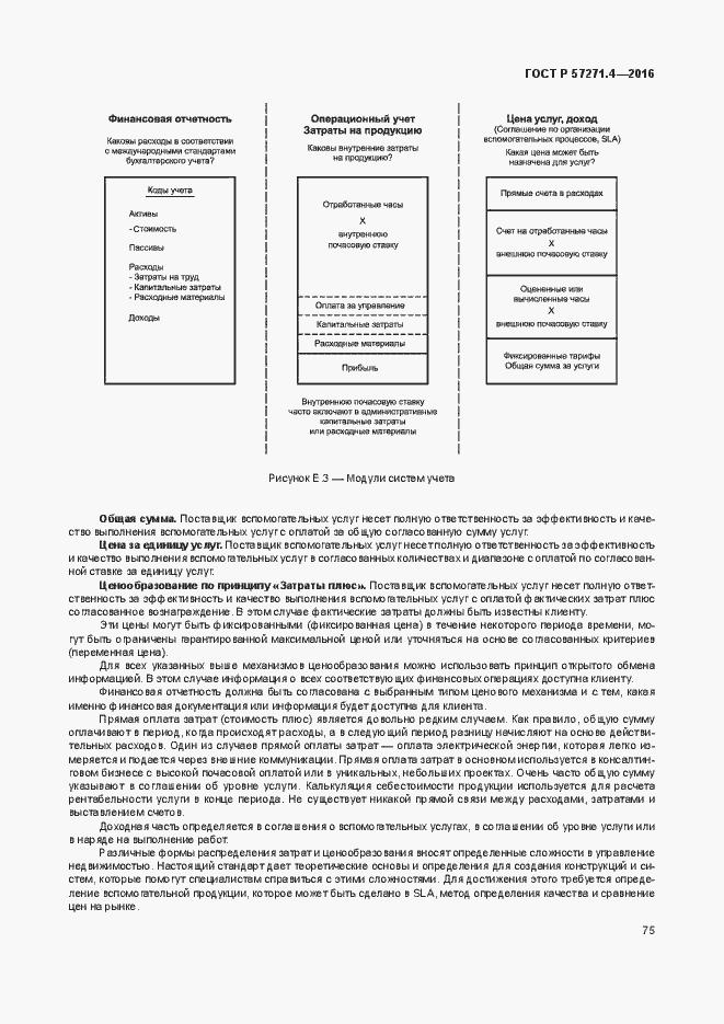ГОСТ Р 57271.4-2016. Страница 79