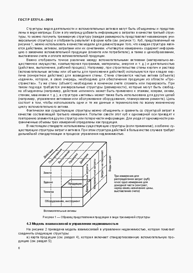 ГОСТ Р 57271.4-2016. Страница 10
