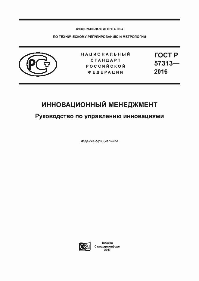 ГОСТ Р 57313-2016. Страница 1