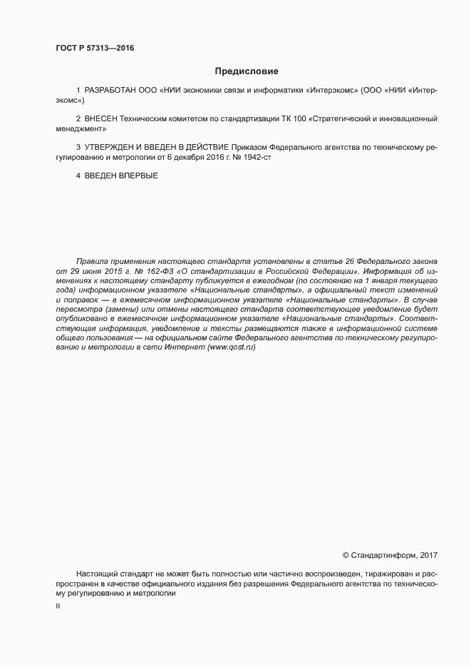 ГОСТ Р 57313-2016. Страница 2