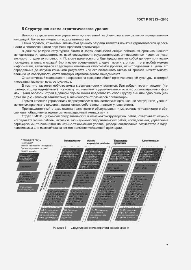 ГОСТ Р 57313-2016. Страница 12