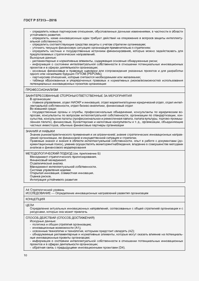 ГОСТ Р 57313-2016. Страница 15