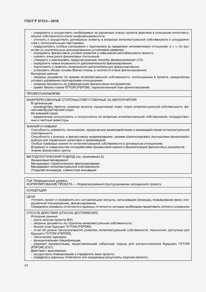 ГОСТ Р 57313-2016. Страница 29