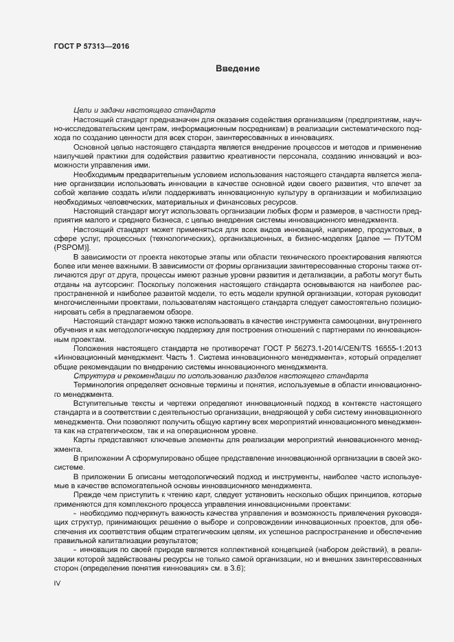ГОСТ Р 57313-2016. Страница 4