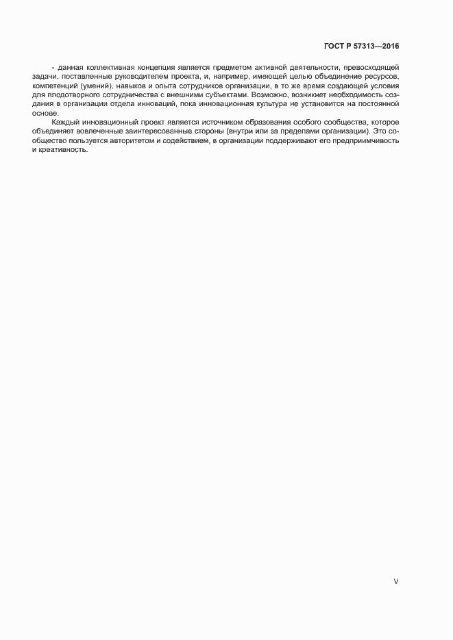 ГОСТ Р 57313-2016. Страница 5